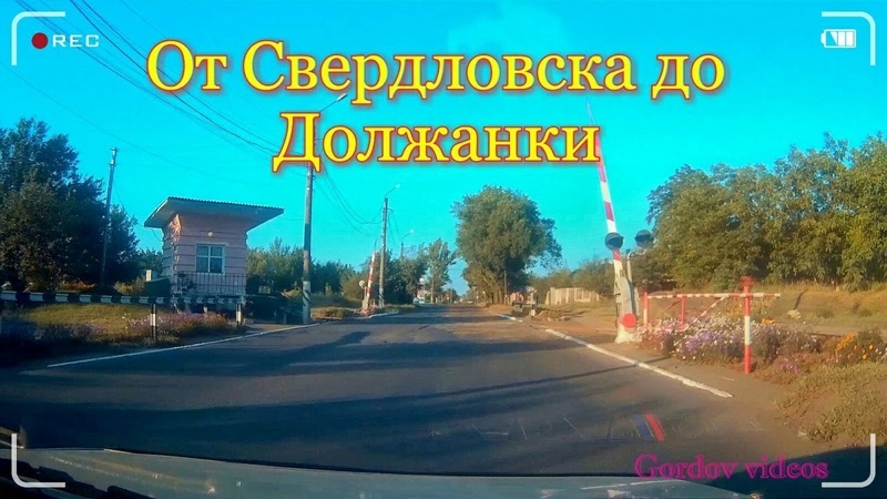 От Свердловска до Должанки