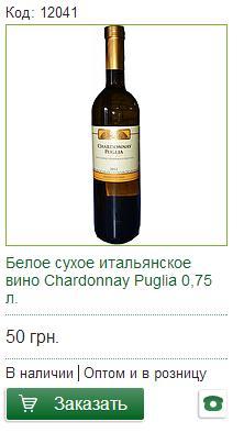 Бело сухое вино Chardonnay Puglia купить в Львове