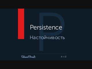 Edouard Brault | Эдвард Браулт | Persistence | Настойчивость