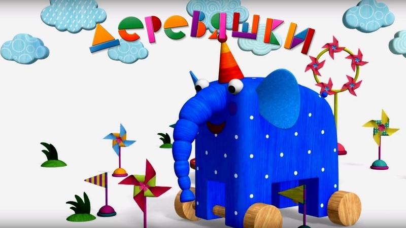 Деревяшки - Ветерок - Серия 40 - Развивающие мультики для малышей