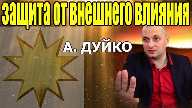 Защита от внешнего влияния. 12-ти конечная звезда. Андрей Дуйко школа Кайлас