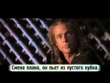 Киноляпы в фильме Троя (США, 2004)