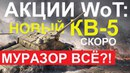 АКЦИИ WoT: новый КВ-5 уже СКОРО!! МУРАЗОР ВСЁ?! АКЦИИ на 27-30 АПРЕЛЯ