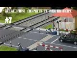 Железная дорога в миниатюре #7
