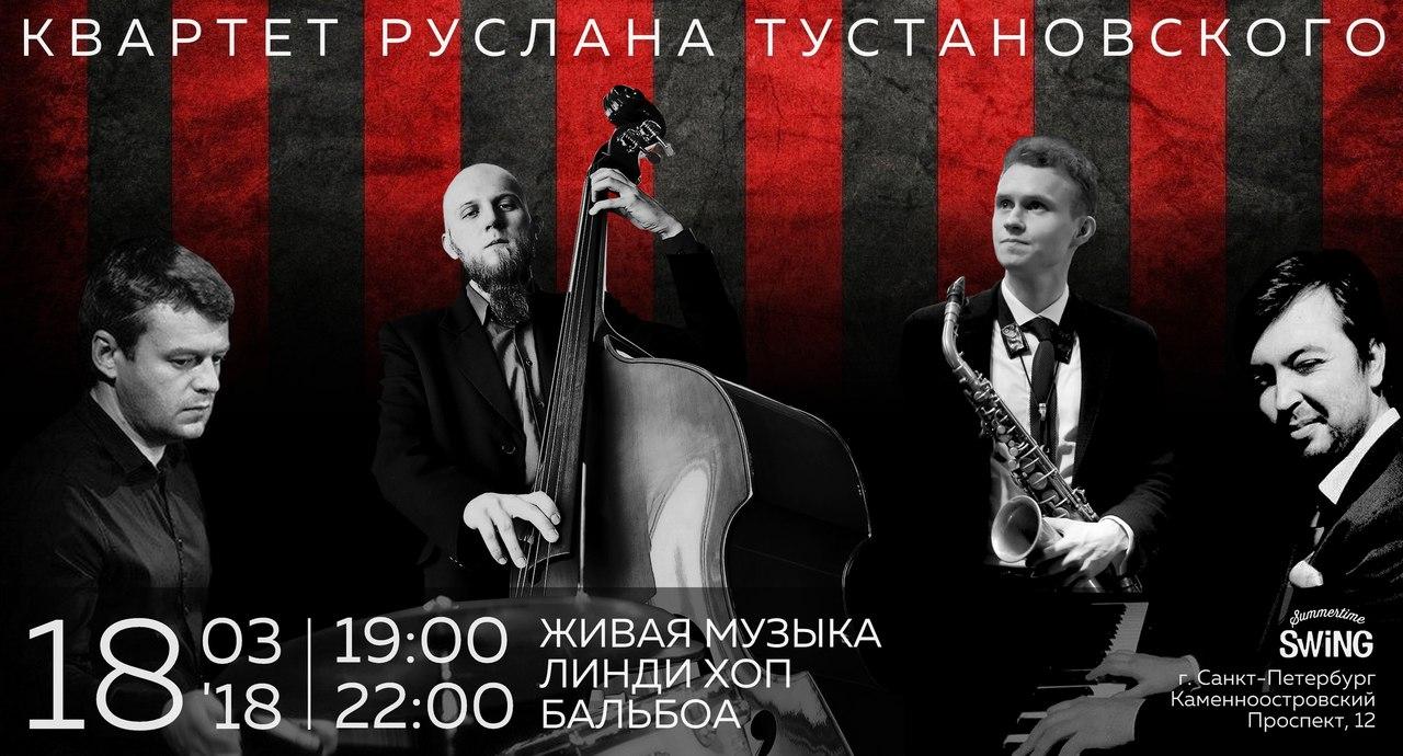 18.03 STS Parties - Квартет Руслана Тустановского!