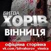 """""""БИТВА ХОРОВ"""" Винница (Оfficial Group)"""
