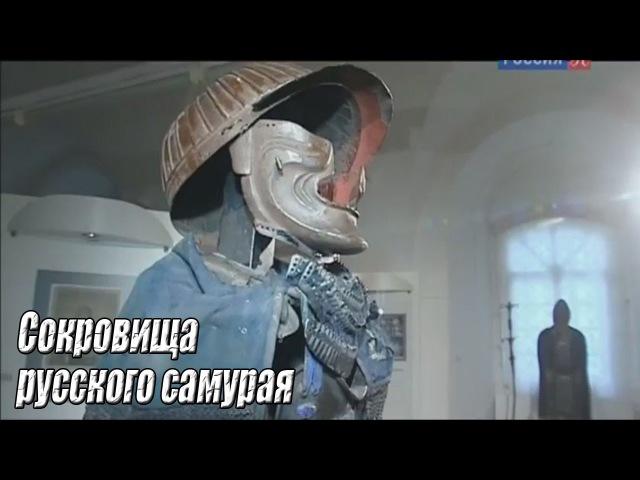 Искатели - Сокровища русского самурая