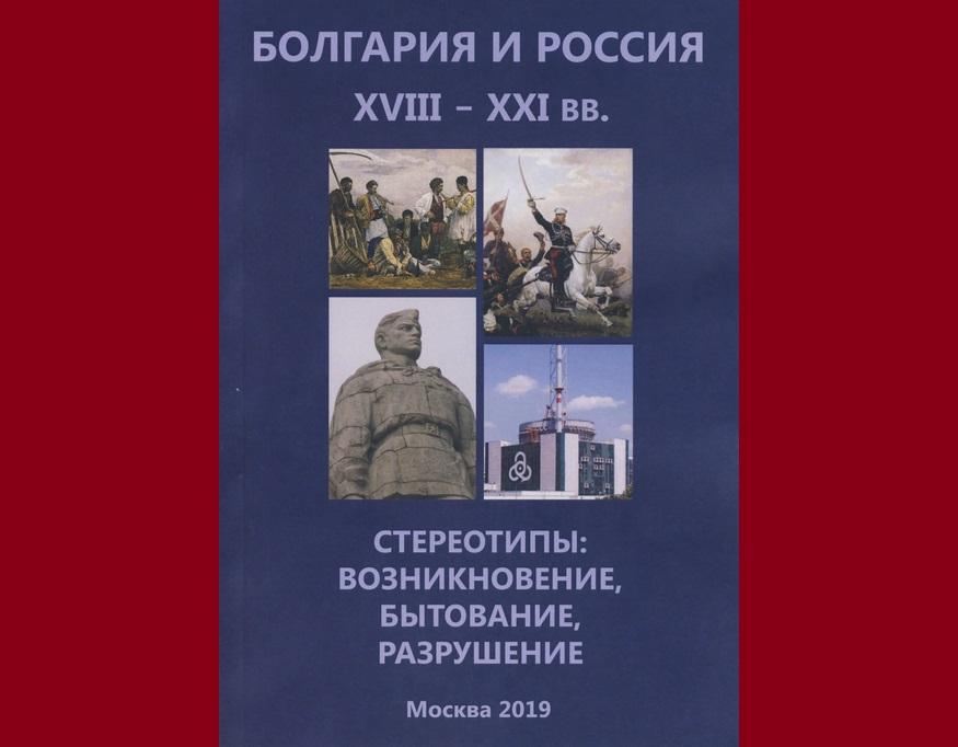 Болгария и Россия (XVIII — XXI вв.). Стереотипы: возникновение, бытование, разрушение (2019)