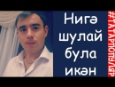 Нигэ шулай була икэн Ильсур Флусович Азат Жиганшин
