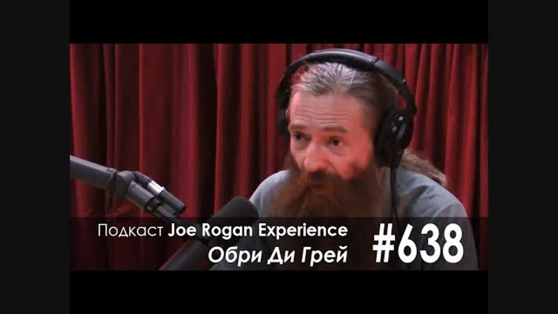 Подкаст Джо Роган Experience 638 Обри Ди Грей 2015 Русская озвучка