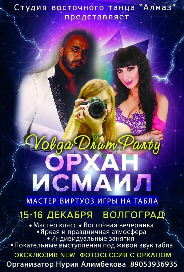 Афиша Волгоград ОРХАН ИСМАИЛ VOLGA DRUM PARTY