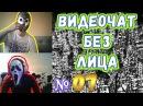 Видеочат без лица 07 - Мазохист