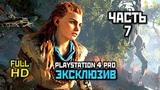 Horizon Zero Dawn, Прохождение Без Комментариев - Часть 7 Олин PS4 PRO 1080p