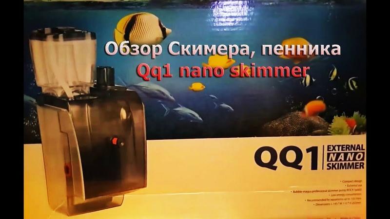Обзор Скимера, пенника Qq1 nano skimmer
