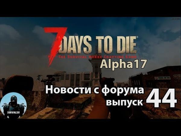 Когда релиз 17А, стелс, пассажирское место в джипе ► 📰NEWS 44 (новости) ►7 Days to Die Альфа 17