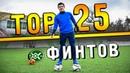 TOP 25 финтов МИРА ФУТБОЛА TOP football skills