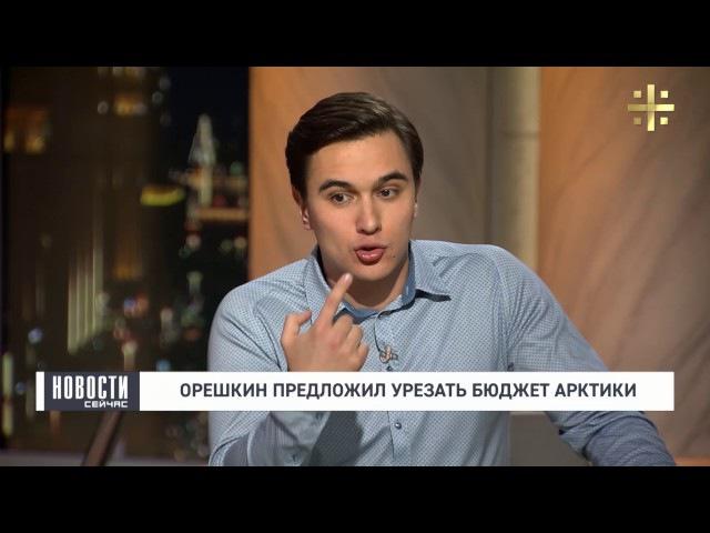 Министр эконом развития Орешкин не отстаёт от Кудрина и предложил урезать бюджет Арктики обсуждение с Владиславом Жуковским