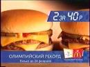 Реклама 2002 McDonald's Официальный спонсор зимних олимпийских игр 2002