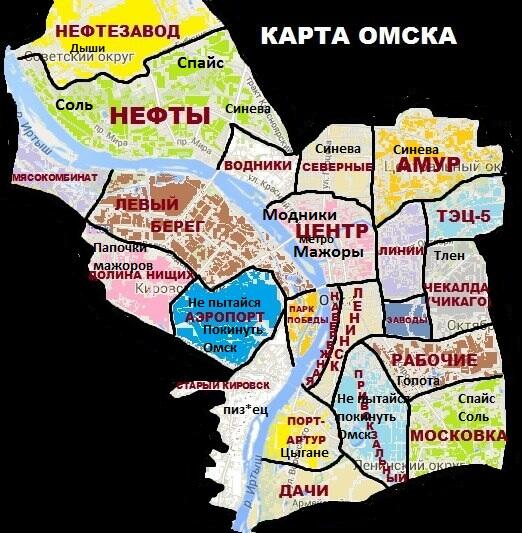 Карта Омска Скачать - фото 7