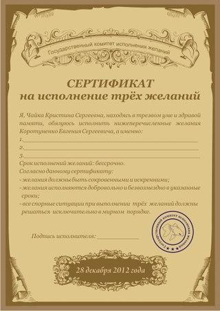 Сертификат на исполнения желаний в подарок любимому мужчине своими руками
