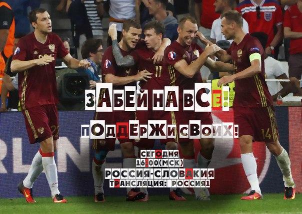 Евро-2016. Россия - Словакия. Обсуждение матча