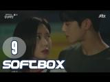 [Озвучка SOFTBOX] Мой ID - Каннамская красотка 09 серия
