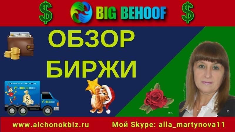 Отзывы о проекте Big Behoof Обзор КРЕДИТНОЙ БИРЖИ и БИРЖИ ОЧЕРЕДЕЙ
