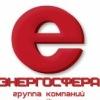 """""""ЭНЕРГОСФЕРА"""" - отопление, электрика, сантехника"""