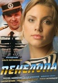 Пенелопа (Сериал 2013)