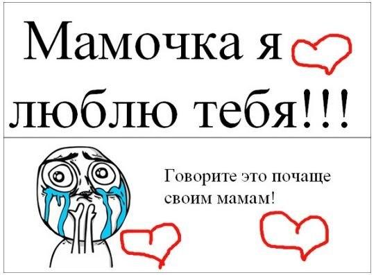Люблю мамочку*)   ВКонтакте