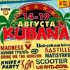 Кубана 2015 из Екатеринбурга! Автобусный тур