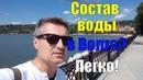 Записки горожанина 139. Испытания водного дрона-станции на акватории Волги