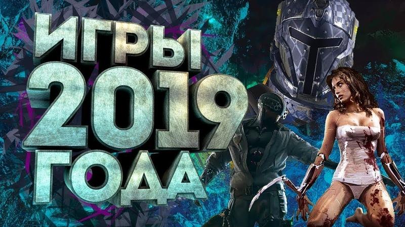 Топ 10 лучших предстоящих Игр 2019 2020 кинематографические трейлеры