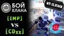 War Robots.6 IMP VS 6 CDxx. Бой за Электростанцию. Кто кого..