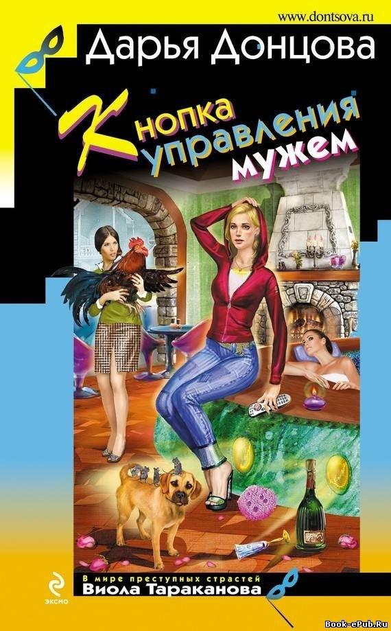 Книги донцовой скачать в формате epub