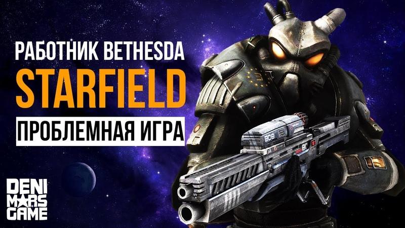 Starfield ● Новые слухи о космической игре от Bethesda