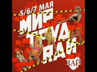 DJ PitkiN - Thursdays Mix '12 (VOL.4) (RA� ���, ����, R��) (05/05/2012)
