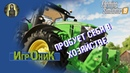 Farming Simulator 2019 Моя Первая Ферма! Серия 1