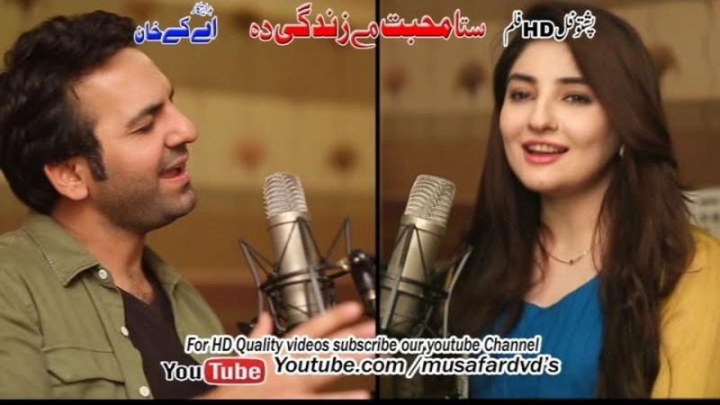 Shan Khan and Gulpanra New Film - STA MUHABBAT ME ZINDAGEE DA - Da Muhabbat De Domra Zor de