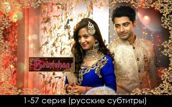 Кадры из фильма индийский сериал русская озвучка бесконечно люблю