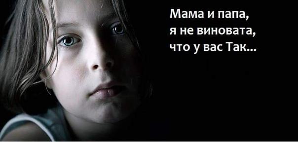 """""""Мама и папа, я не виновата, что у вас так..."""