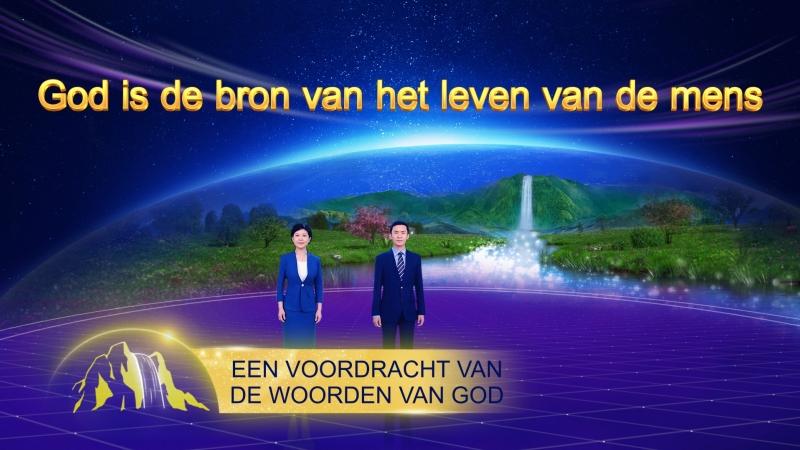 Uitspraken van Christus van de laatste dagen 'God is de bron van het leven van de mens' Toneelversie