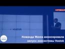 Команда Waves анонсировала запуск экосистемы Vostok