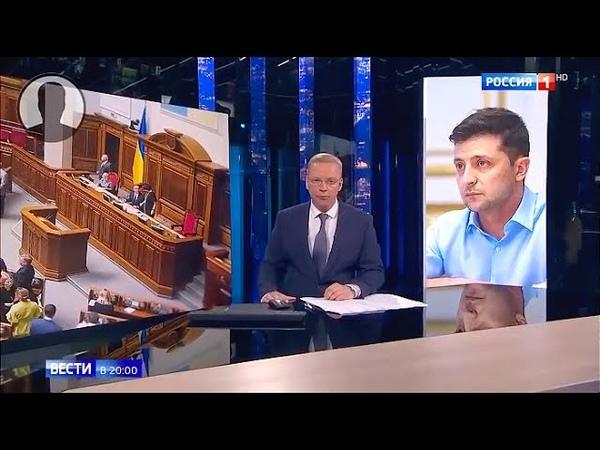 Скaндaл на Укpaине Зeлeнский готов БЕЖАТЬ Ответный ЗAГОВOP против Тpaмпа Последние новости