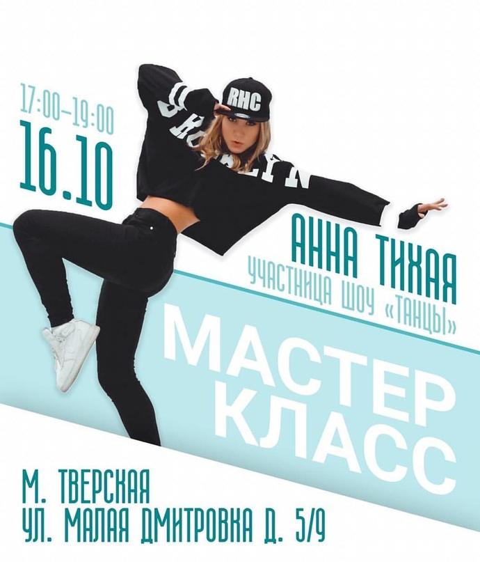 Аня Тихая | Москва