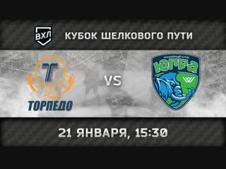 «Торпедо» Усть-Каменогорск - «Югра» Ханты-Мансийск