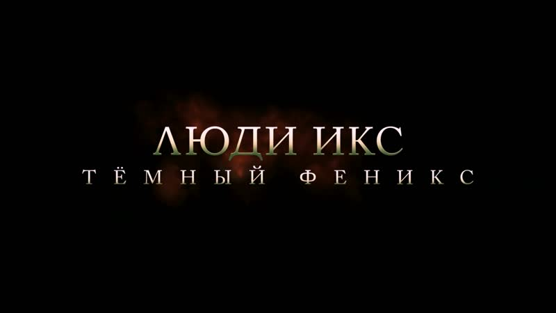 Люди Икс: Темный Феникс 2019 - трейлер