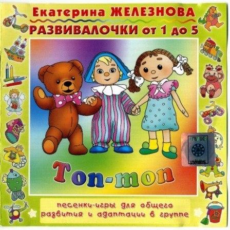 Развивалочки для детей