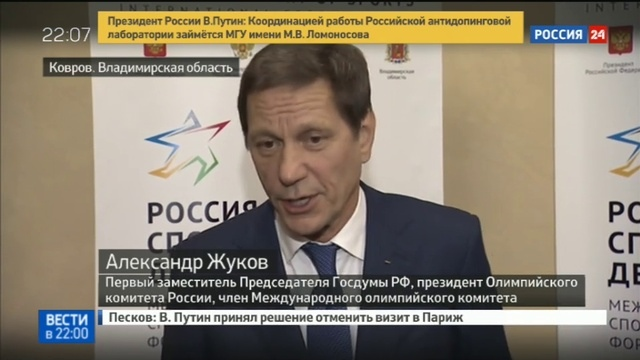 Новости на Россия 24 • Жуков намерен поднять вопрос о реформировании Всемирного антидопингового агентства