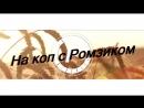На коп с Ромзиком_intro2.mp4